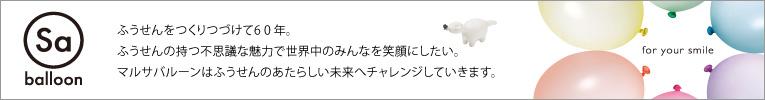 マルサ斉藤ゴム