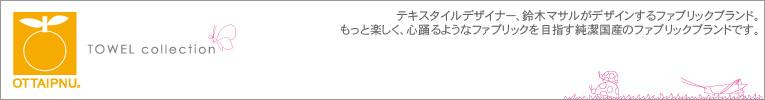 OTTAIPNU(オッタイピイヌ)